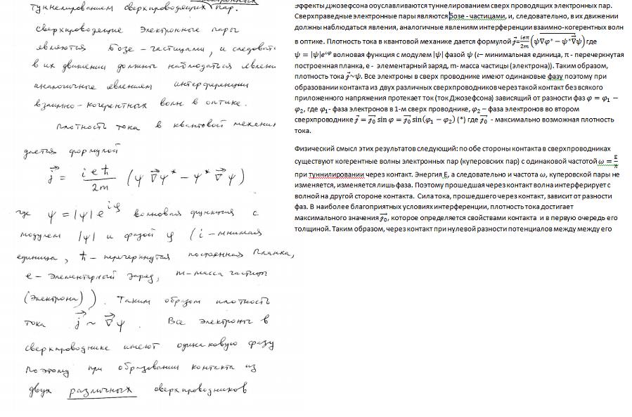 Распознавание текста с рукописи