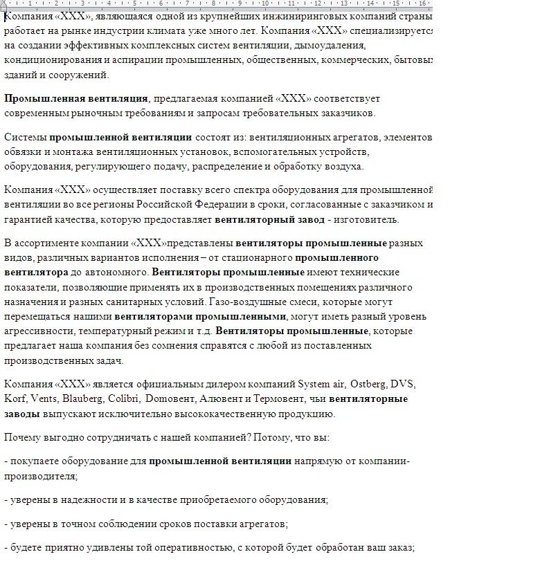 Текст на главную страницу сайта.