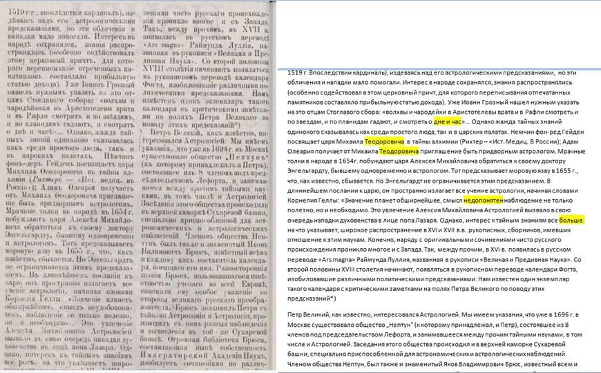 Распознание книги на старорусском языке