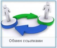 Какое влияние на продвижение сайтов в поисковых системах оказывает обмен ссылкам