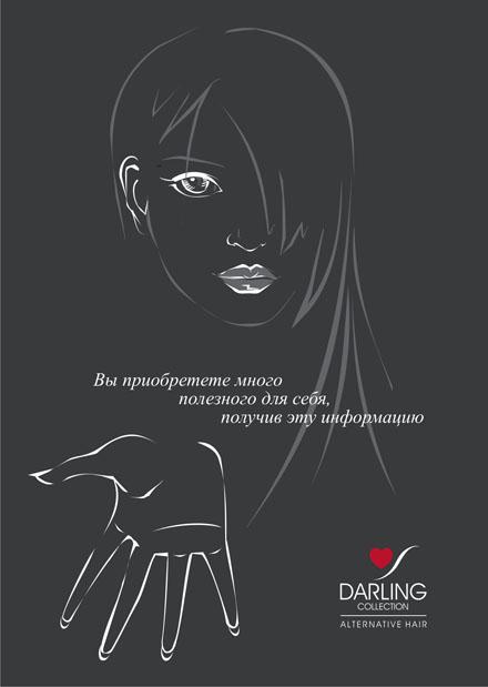 """Рисунок девушки для папки  """"Darling collection """" - Работа 4 Портфолио..."""