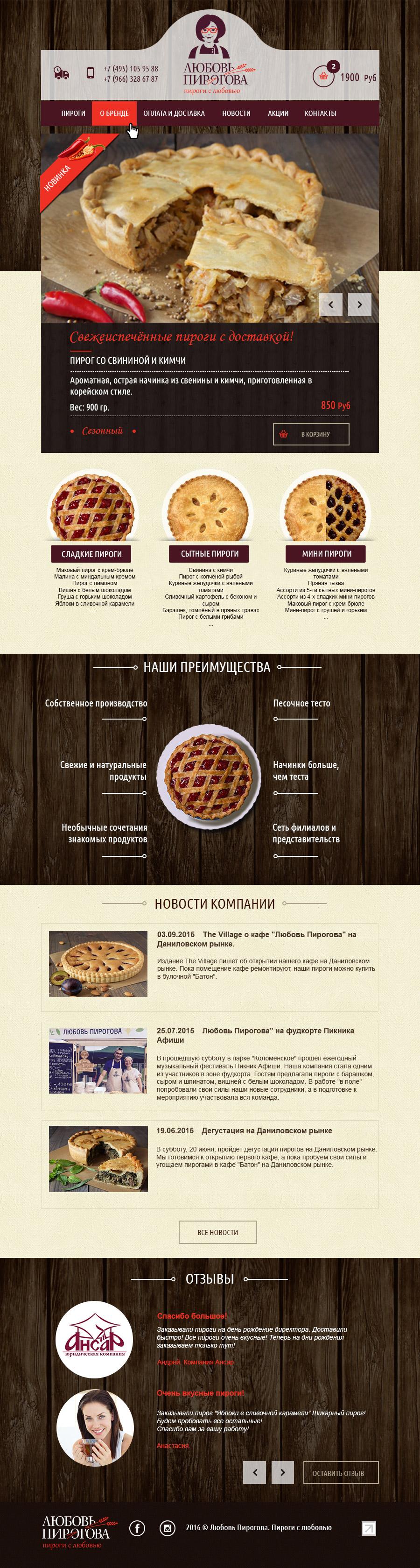 Разработка дизайна сайта lovepirogova.ru фото f_89456b7287db55c8.jpg