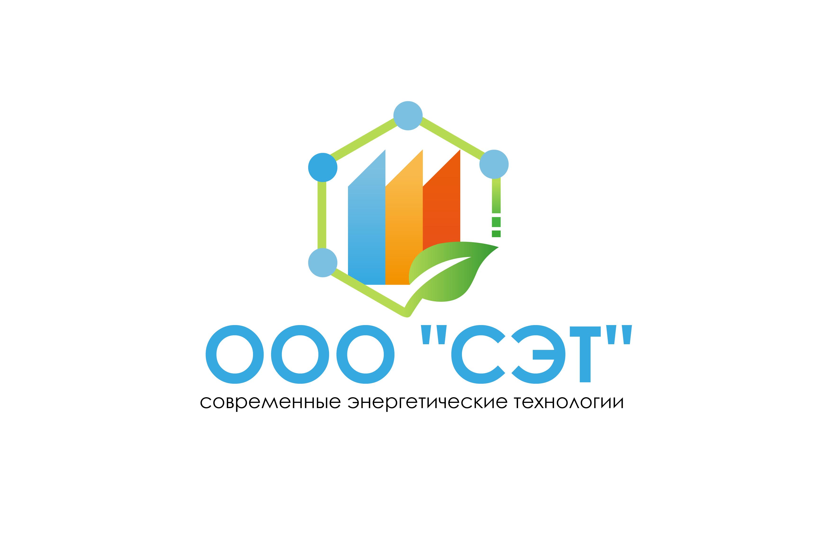 Срочно! Дизайн логотипа ООО «СЭТ» фото f_7955d4c1b53c0a27.jpg