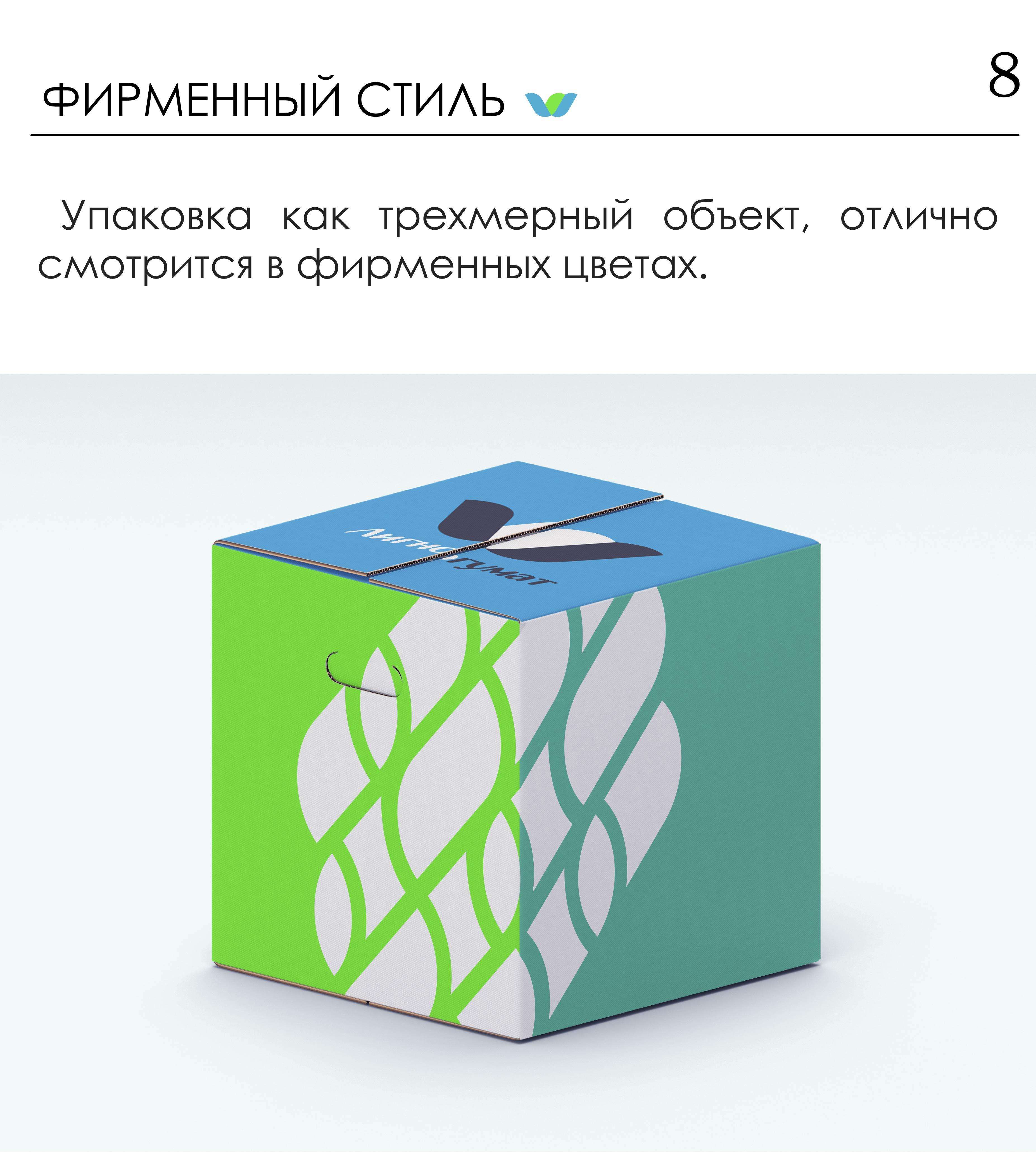 Логотип и фирменный стиль фото f_752595948c35c332.jpg