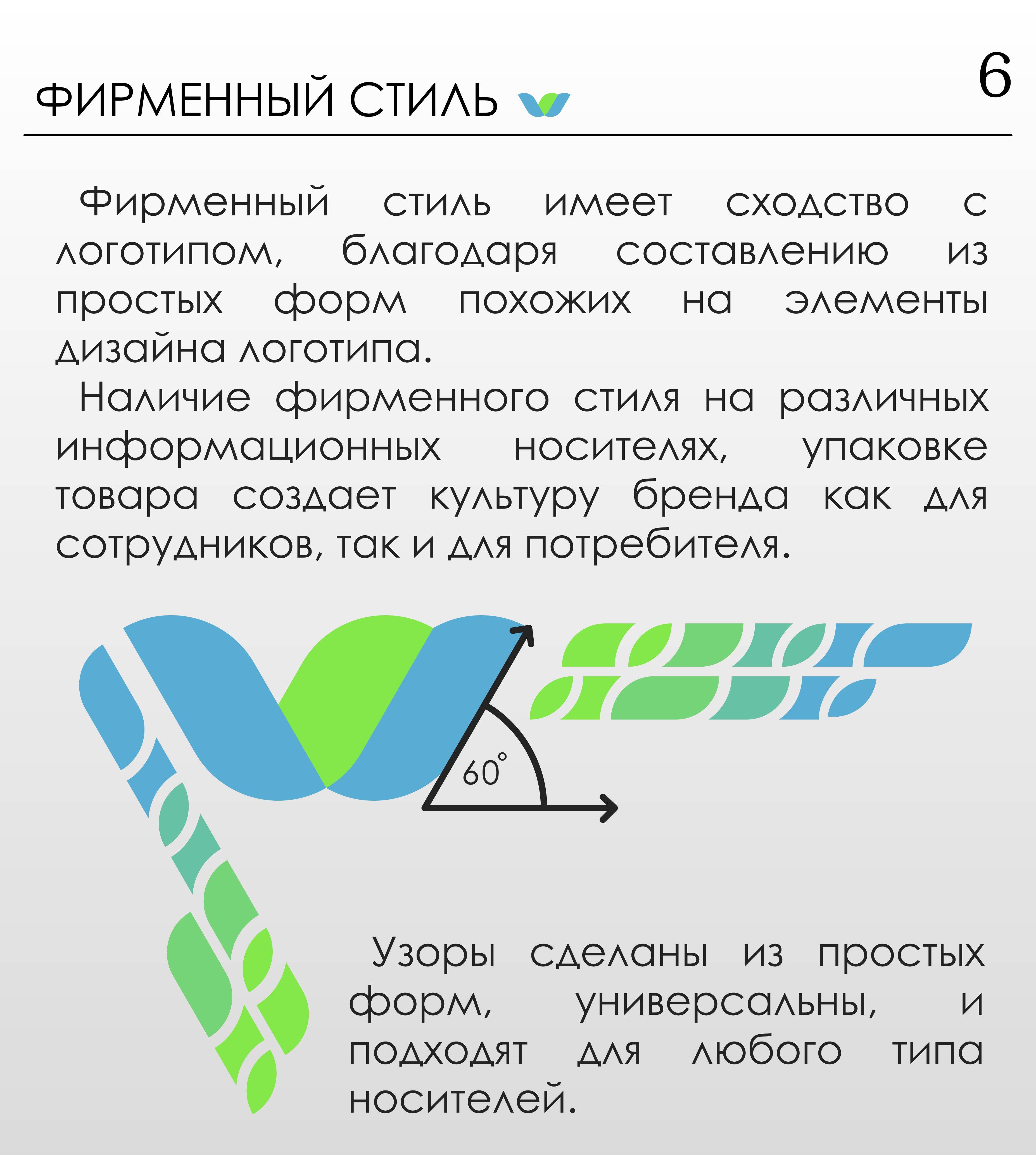 Логотип и фирменный стиль фото f_987595948af7de03.jpg