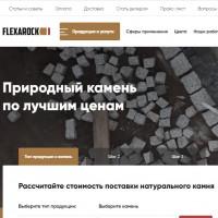 Интеграция верстки с wordpress для сайта компании по продаже натуральных камней