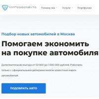 Интеграция верстки с wordpress для сайта по подбору авто
