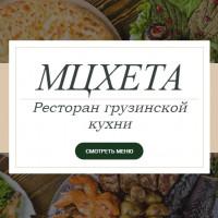 Верстка сайта + интеграция с wordpress сайта ресторана