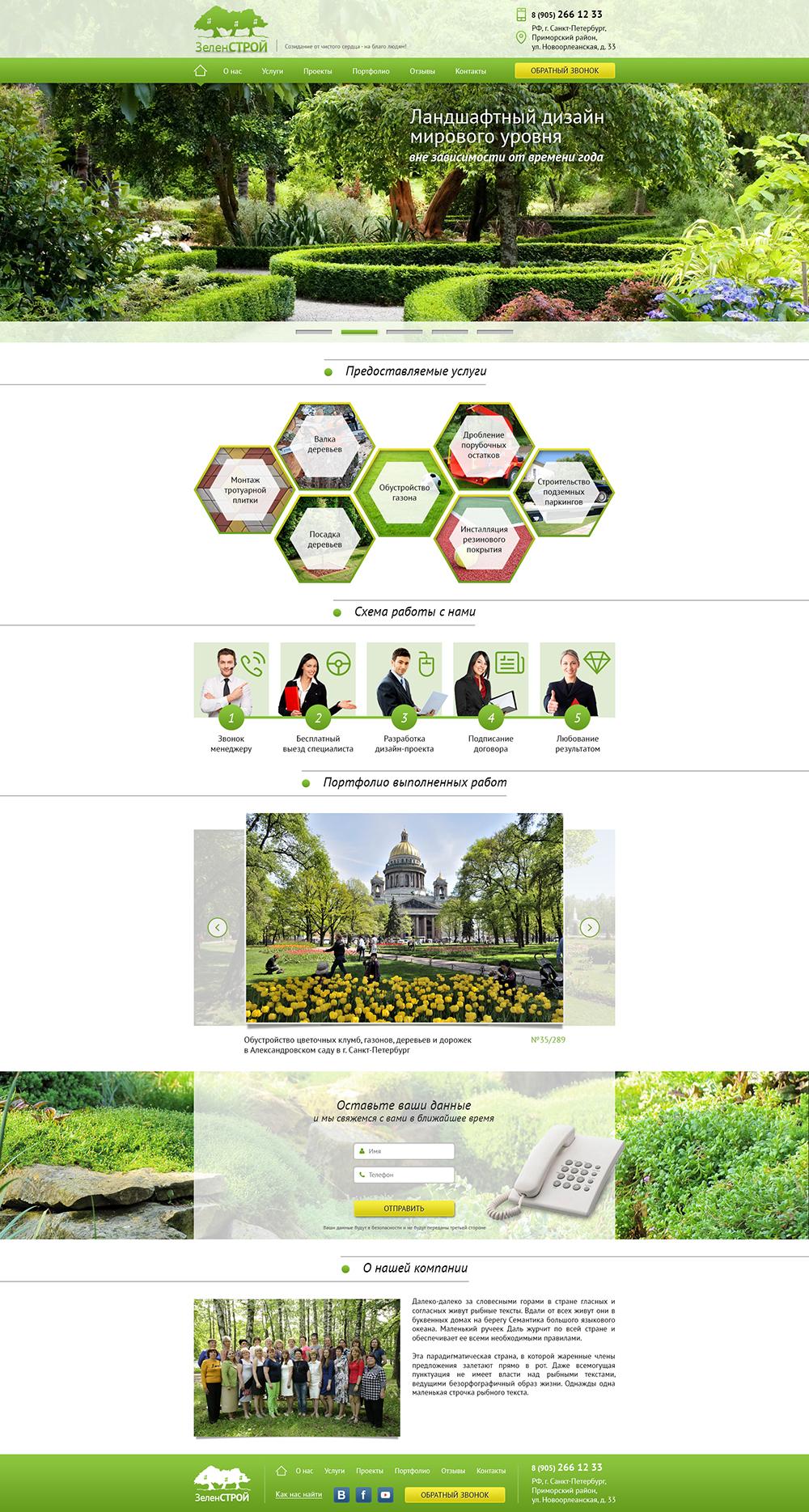 Сайт по ландшафтному дизайну