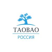 TAOBAO Россия