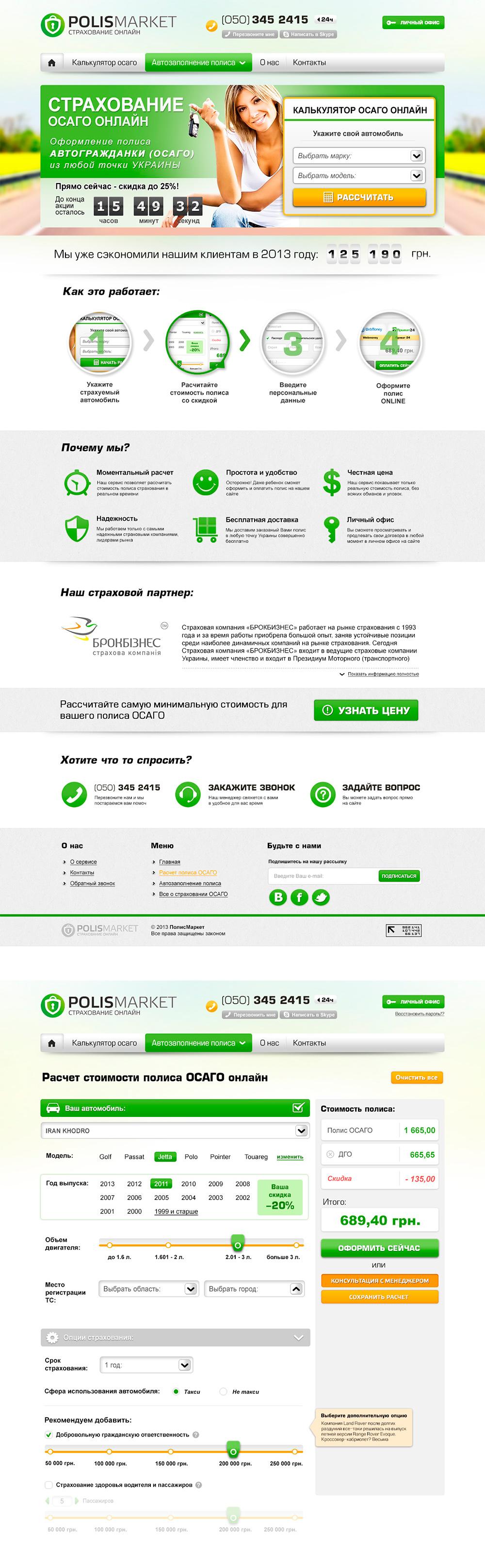"""Страхование онлайн """"POLIS market"""""""