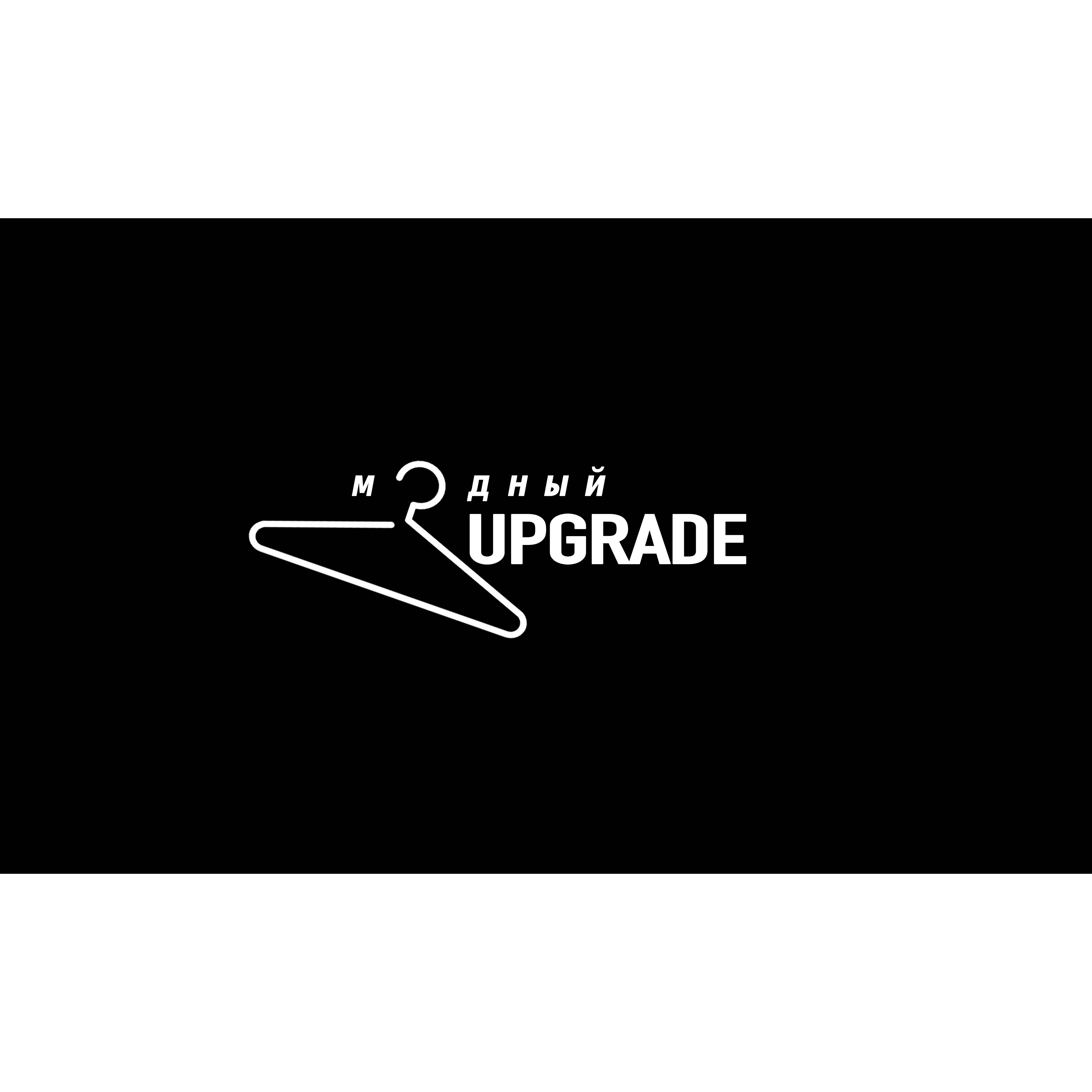 "Логотип интернет магазина ""Модный UPGRADE"" фото f_1815949361d404ea.jpg"