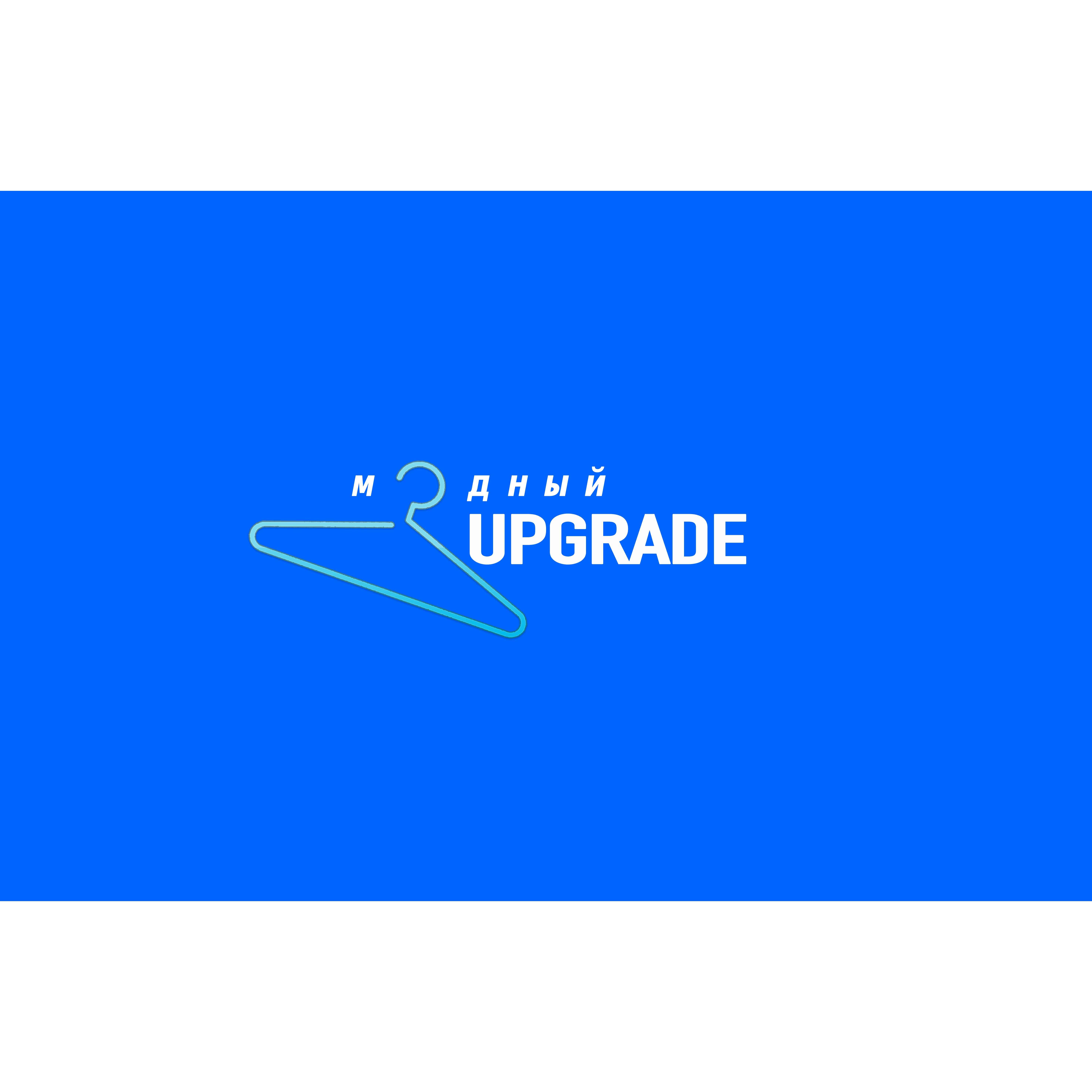 "Логотип интернет магазина ""Модный UPGRADE"" фото f_959594936bd78c15.jpg"