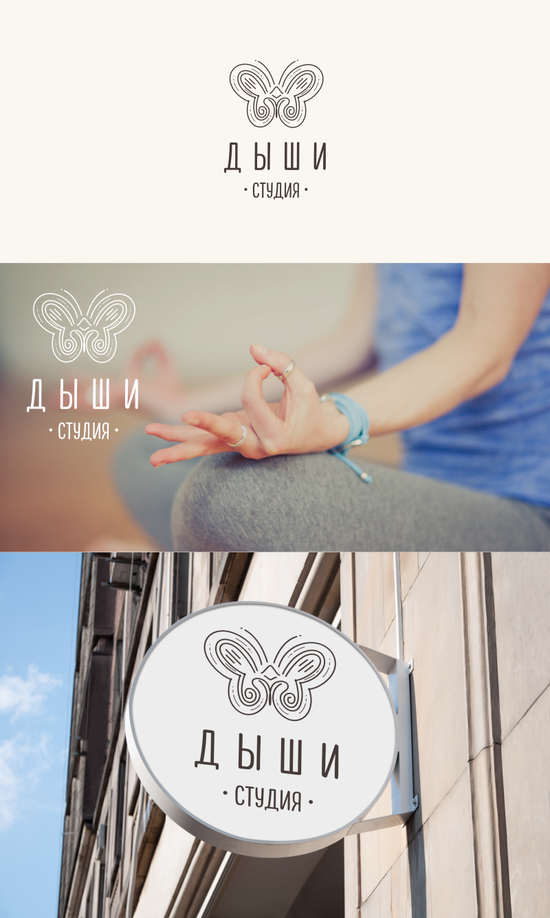 """Логотип для студии """"Дыши""""  и фирменный стиль фото f_60256f7c147449e3.png"""