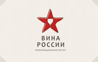 Вина России
