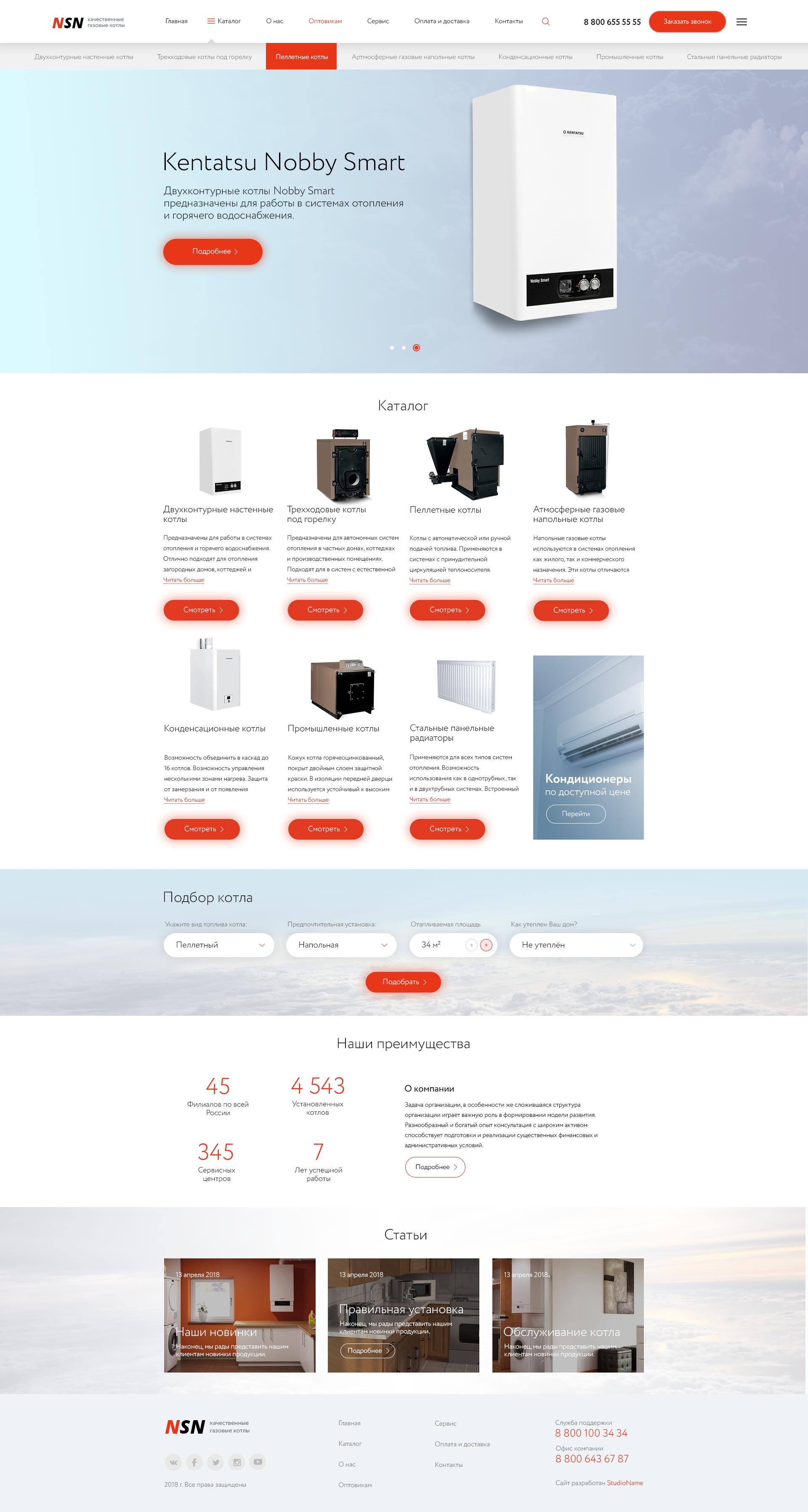 NSN Качественные газовые котлы - дизайн многостраничного сайта