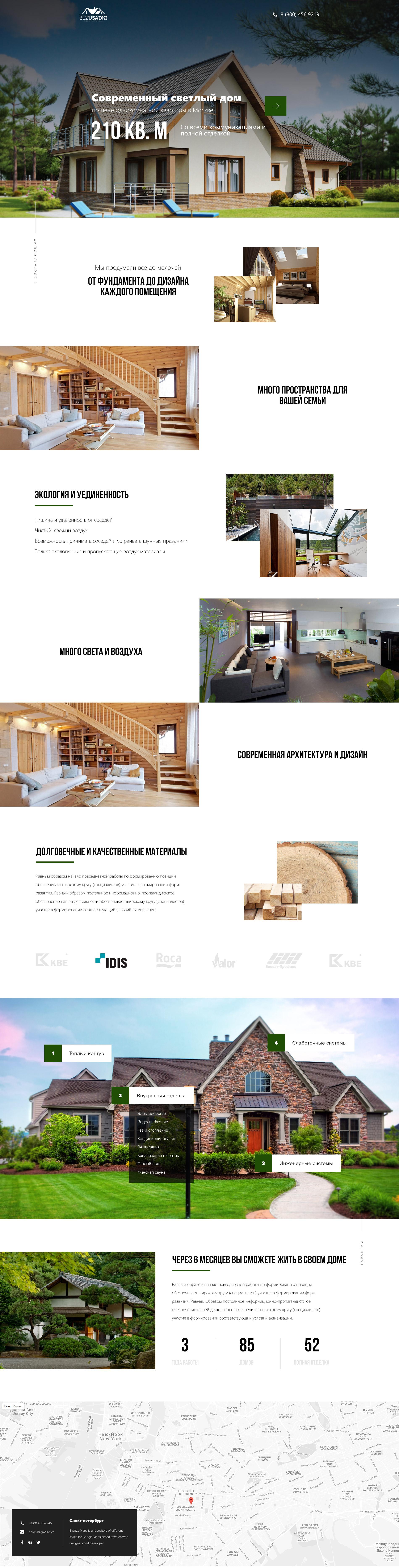 Дизайн сайта продажи коттеджей