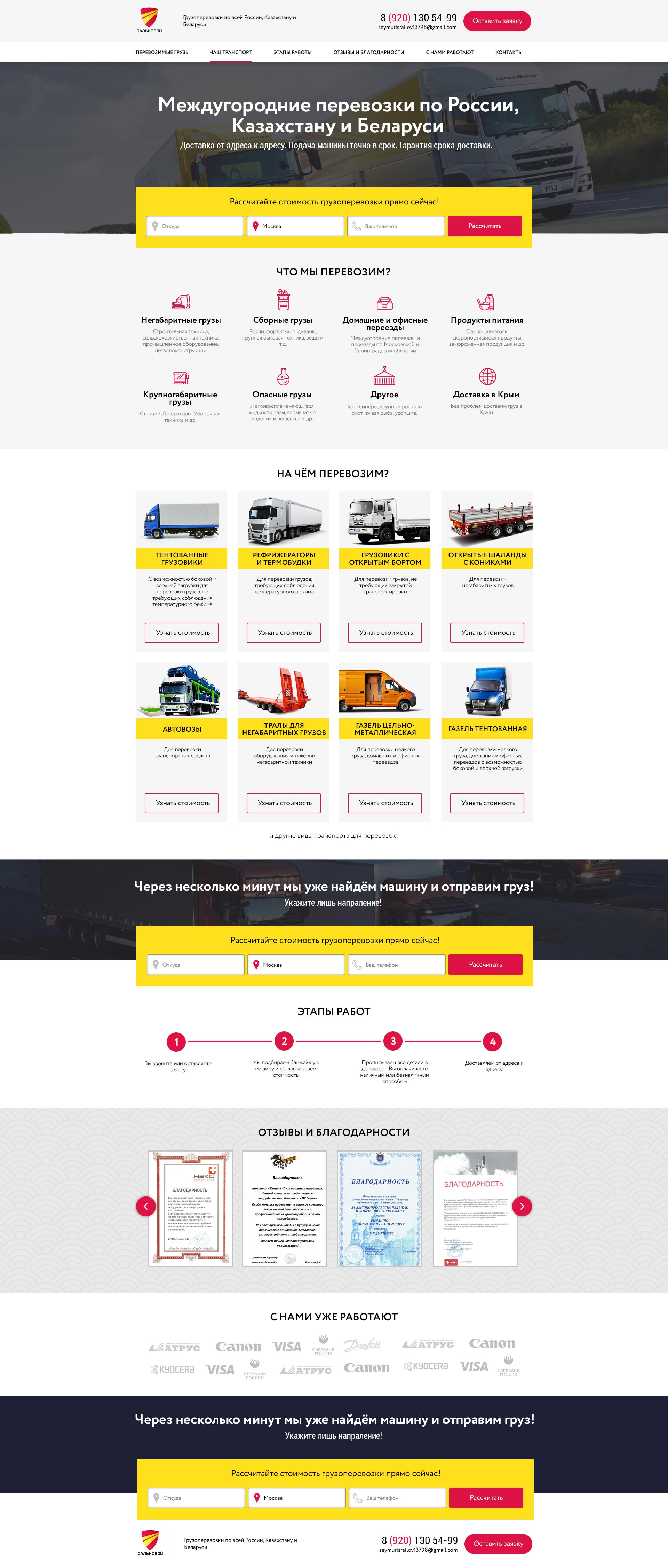 «ТК Дальнобой» - дизайн продающего лендинга транспортной компании