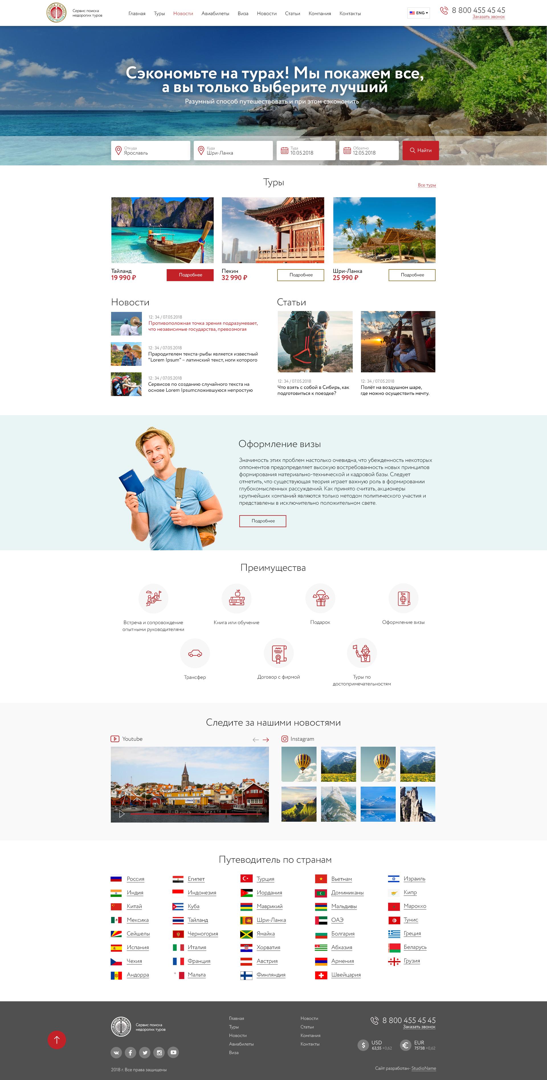 «Rawda Travel» - дизайн многостраничного сайта мусульманского туристического агентства