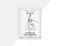 Афиша для балетного театра