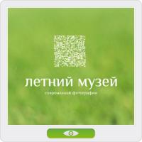 Summer_Museum_rus