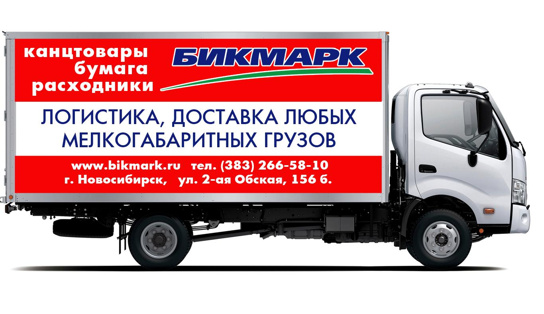 Разработка  рекламы на грузовые машины фото f_1175b237f22bd683.jpg