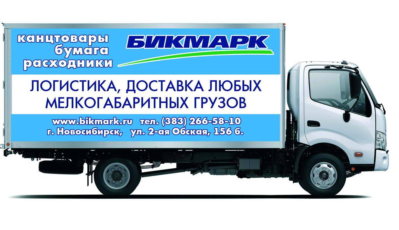 Разработка  рекламы на грузовые машины фото f_7115b237f2da1920.jpg