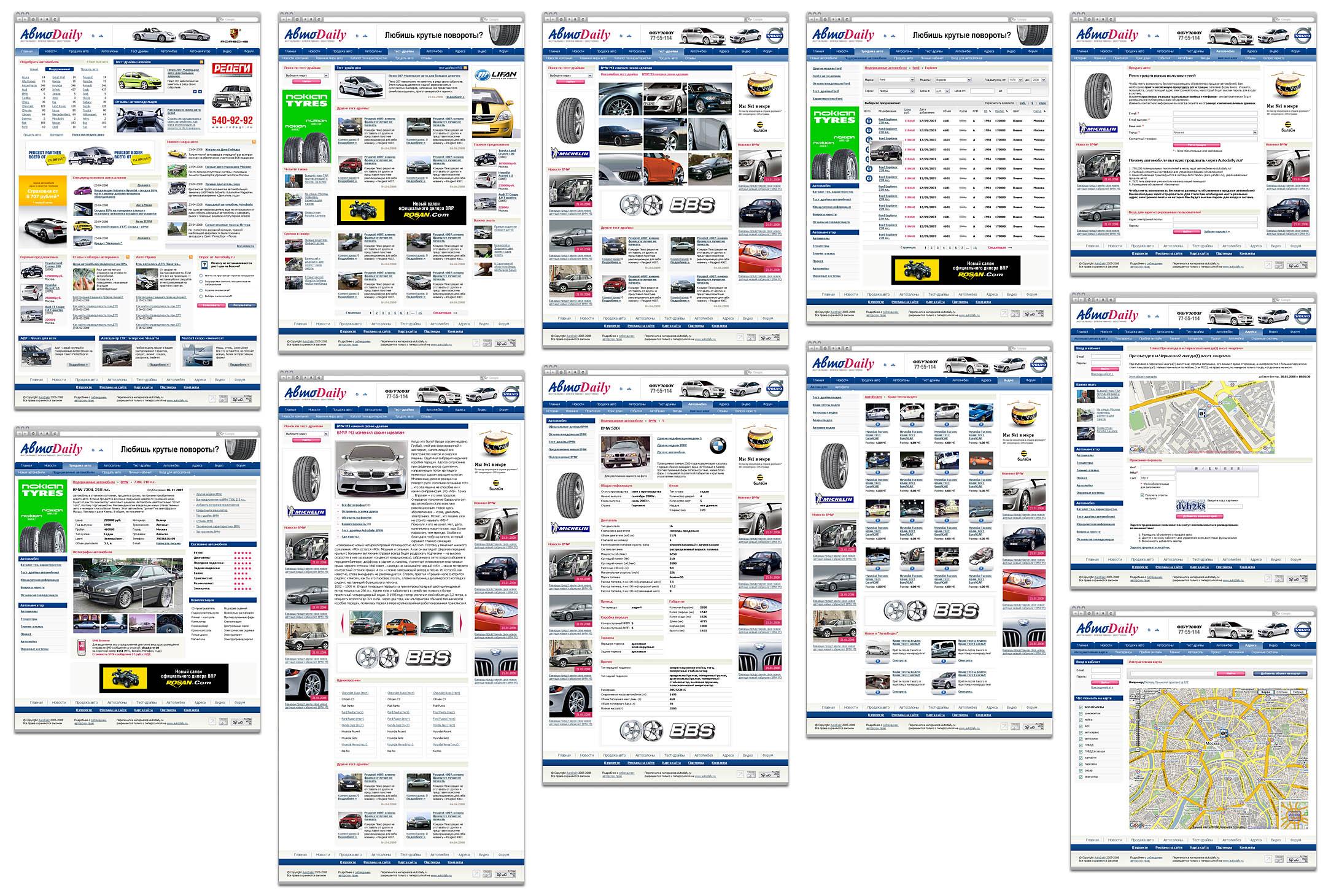 Все страницы портала AutoDaily.ru