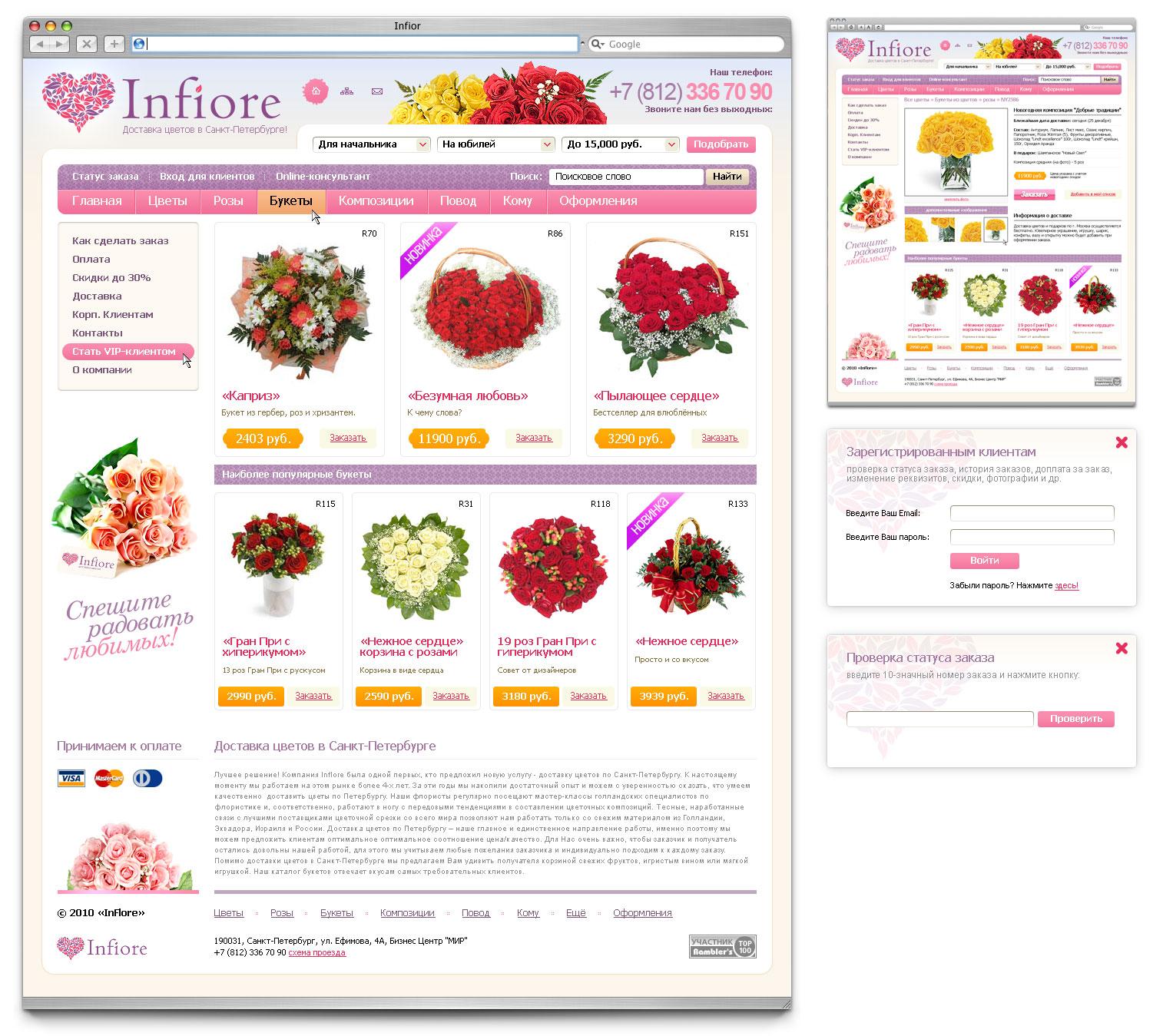 Заказ цветов online