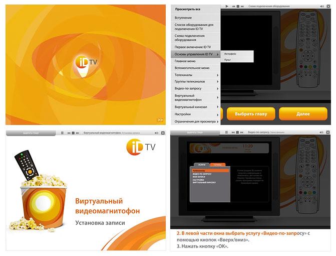 Интерактивный тур по услуге iDTV