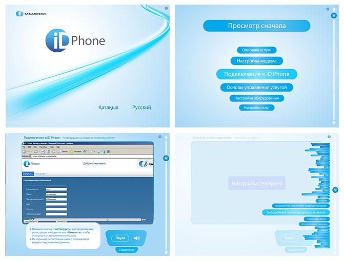 Flash-инструкция по подключению iDPhone