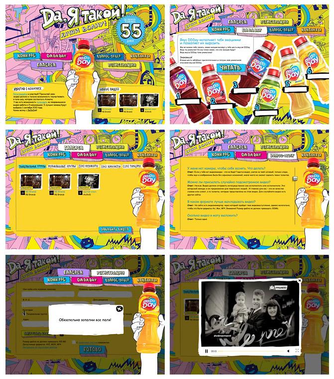 Промо-сайт Dadaday