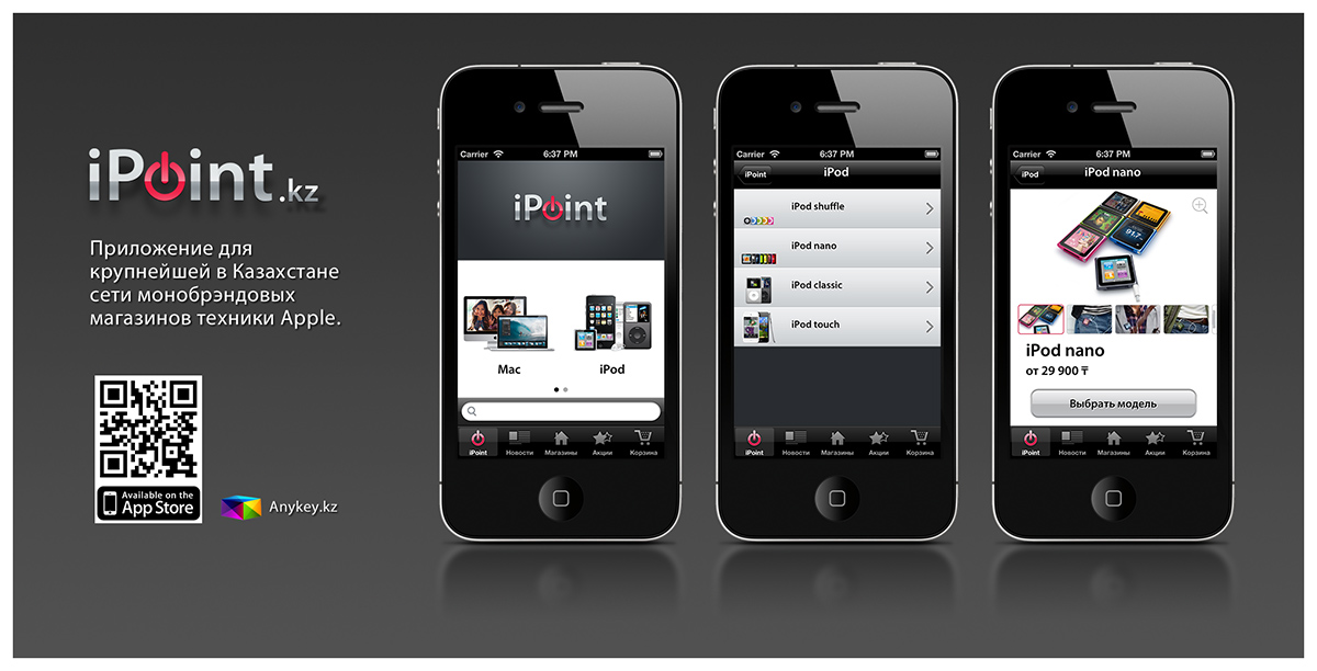 Приложение для сети магазинов iPoint.kz