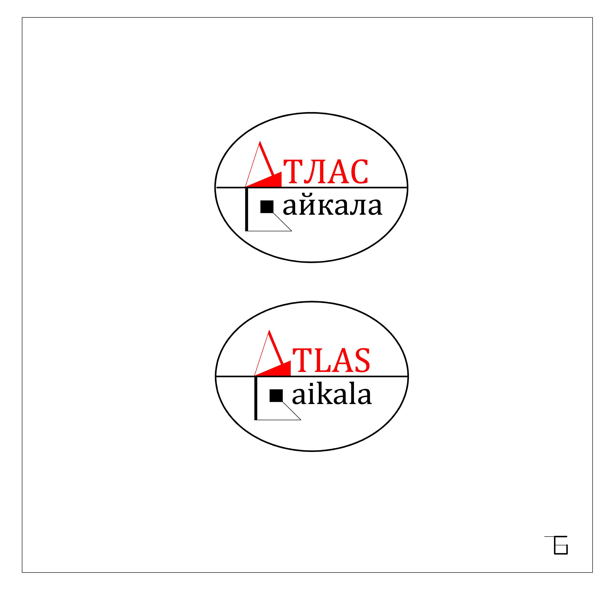 Разработка логотипа Атлас Байкала фото f_8455b0f0f8e62855.jpg
