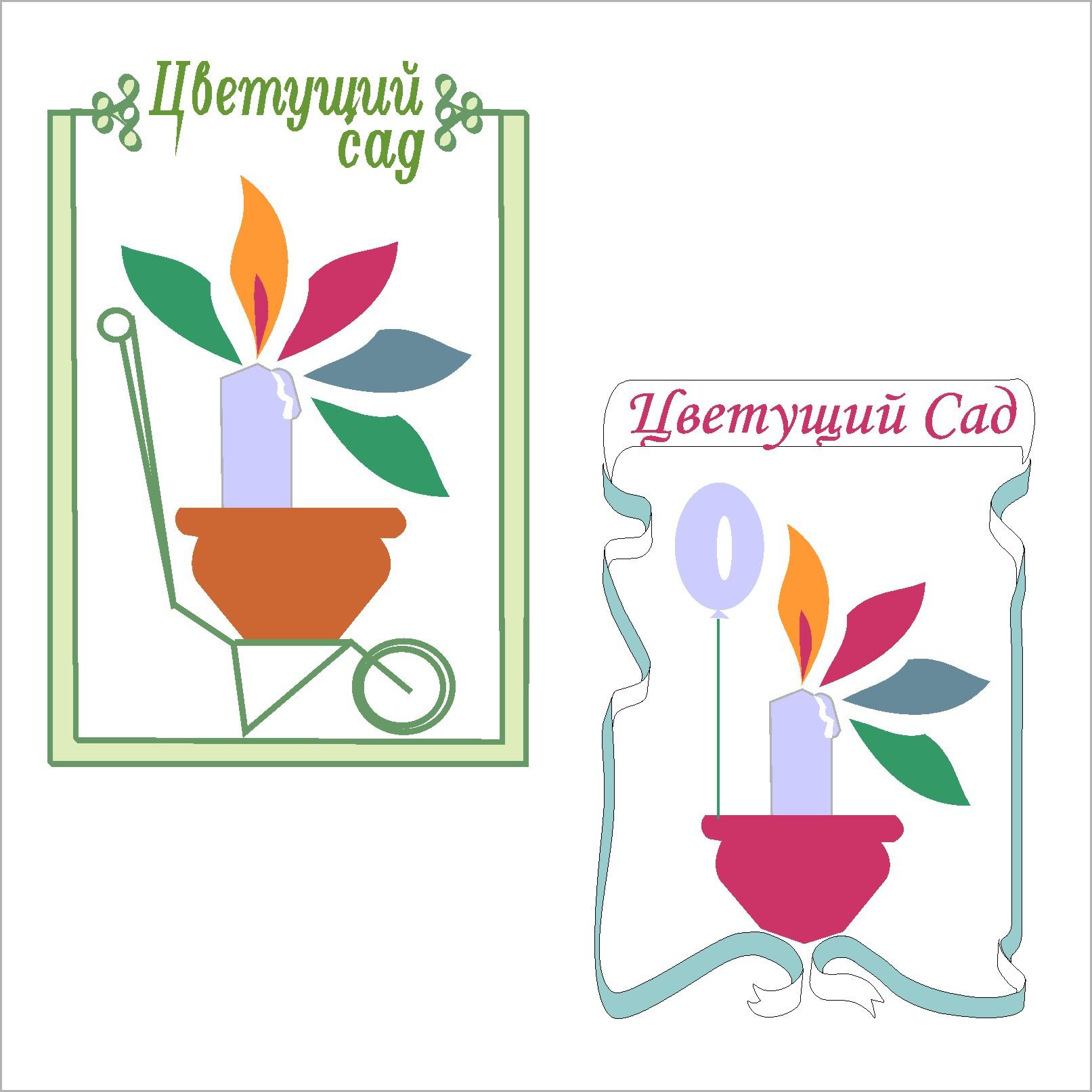 "Логотип для компании ""Цветущий сад"" фото f_4535b6ad765f2fed.jpg"