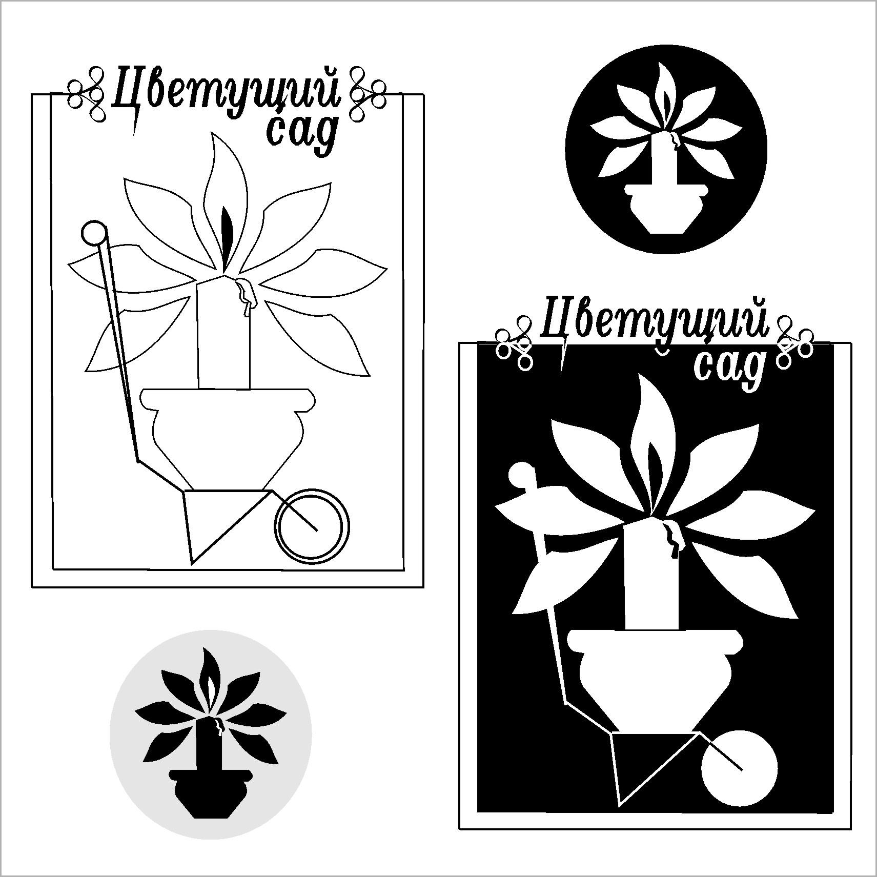 "Логотип для компании ""Цветущий сад"" фото f_9115b6ad6426a754.jpg"
