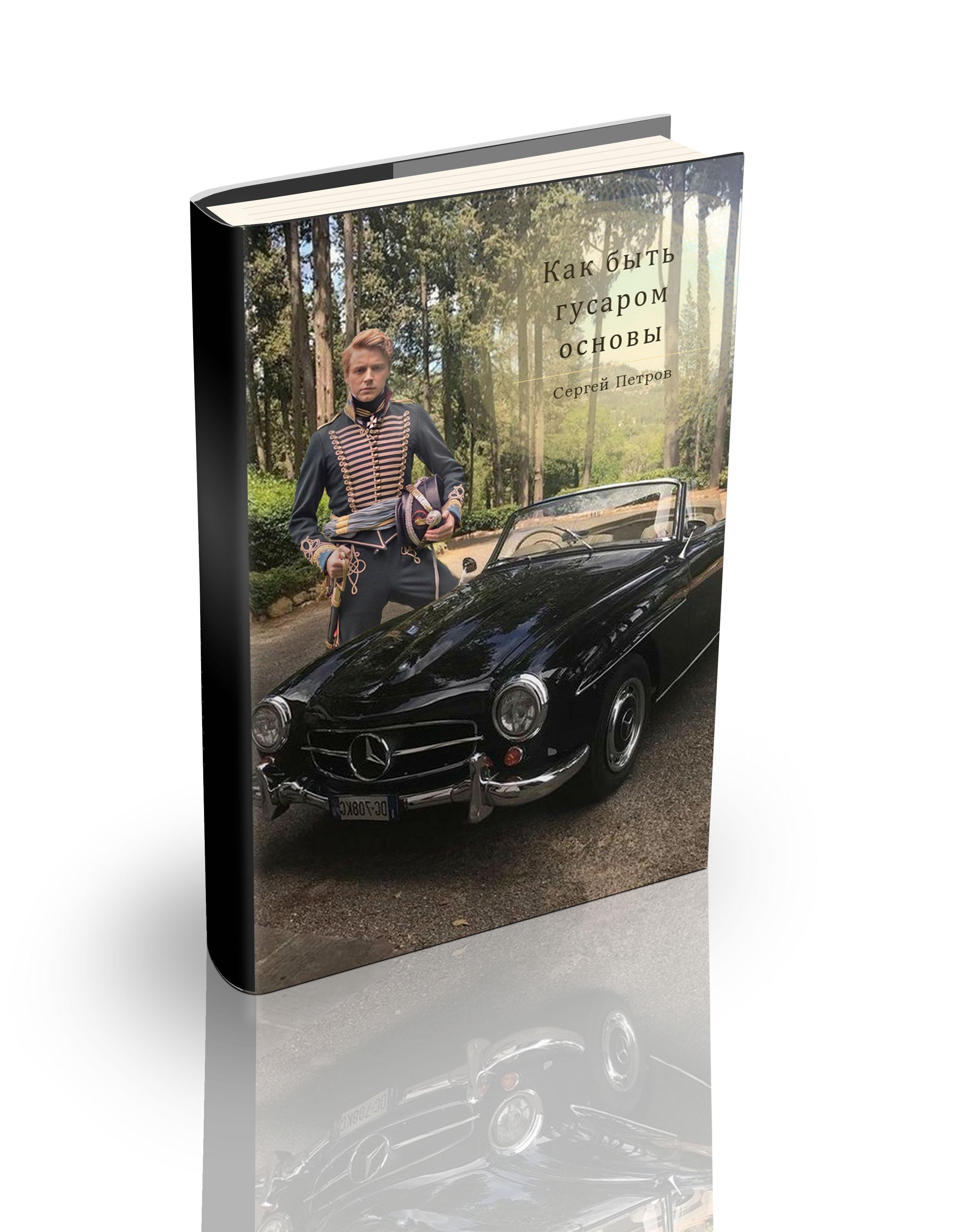 Обложка книги  фото f_6185fbec2256869b.jpg