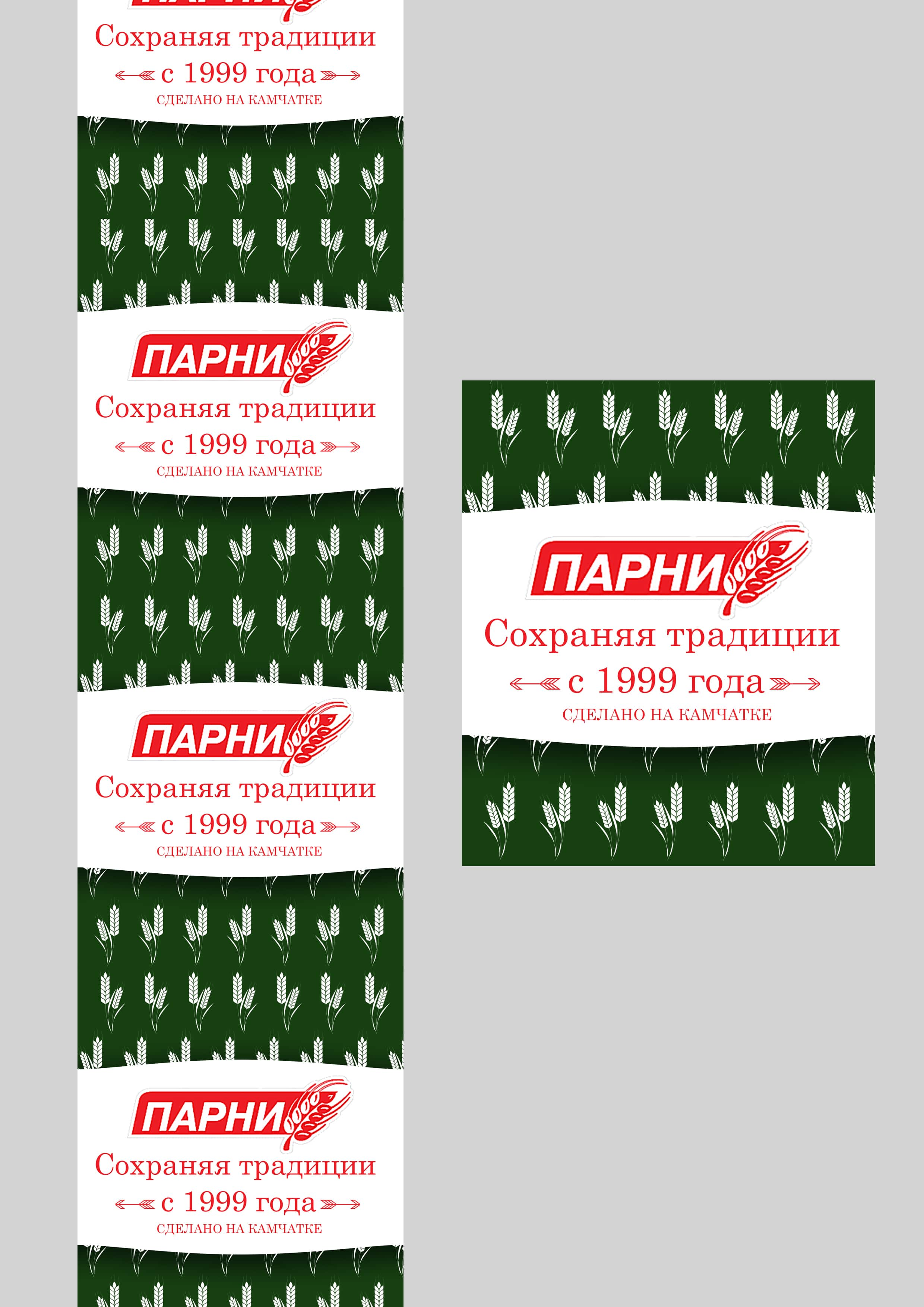 Дизайн упаковки для хлеба и батона фото f_1415d015608a74e0.jpg