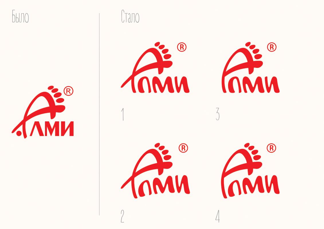 Дизайн логотипа обувной марки Алми фото f_19359f4f40535862.jpg
