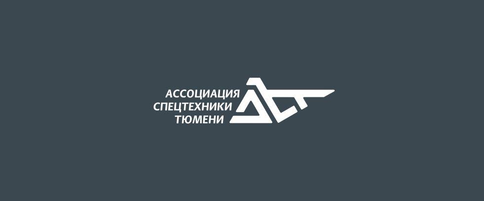 Логотип для Ассоциации спецтехники фото f_41151496e39e63af.jpg