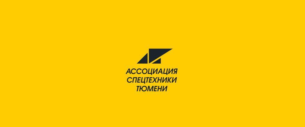 Логотип для Ассоциации спецтехники фото f_51451496e2d7aad2.jpg