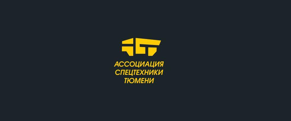 Логотип для Ассоциации спецтехники фото f_7995148851cc8997.jpg