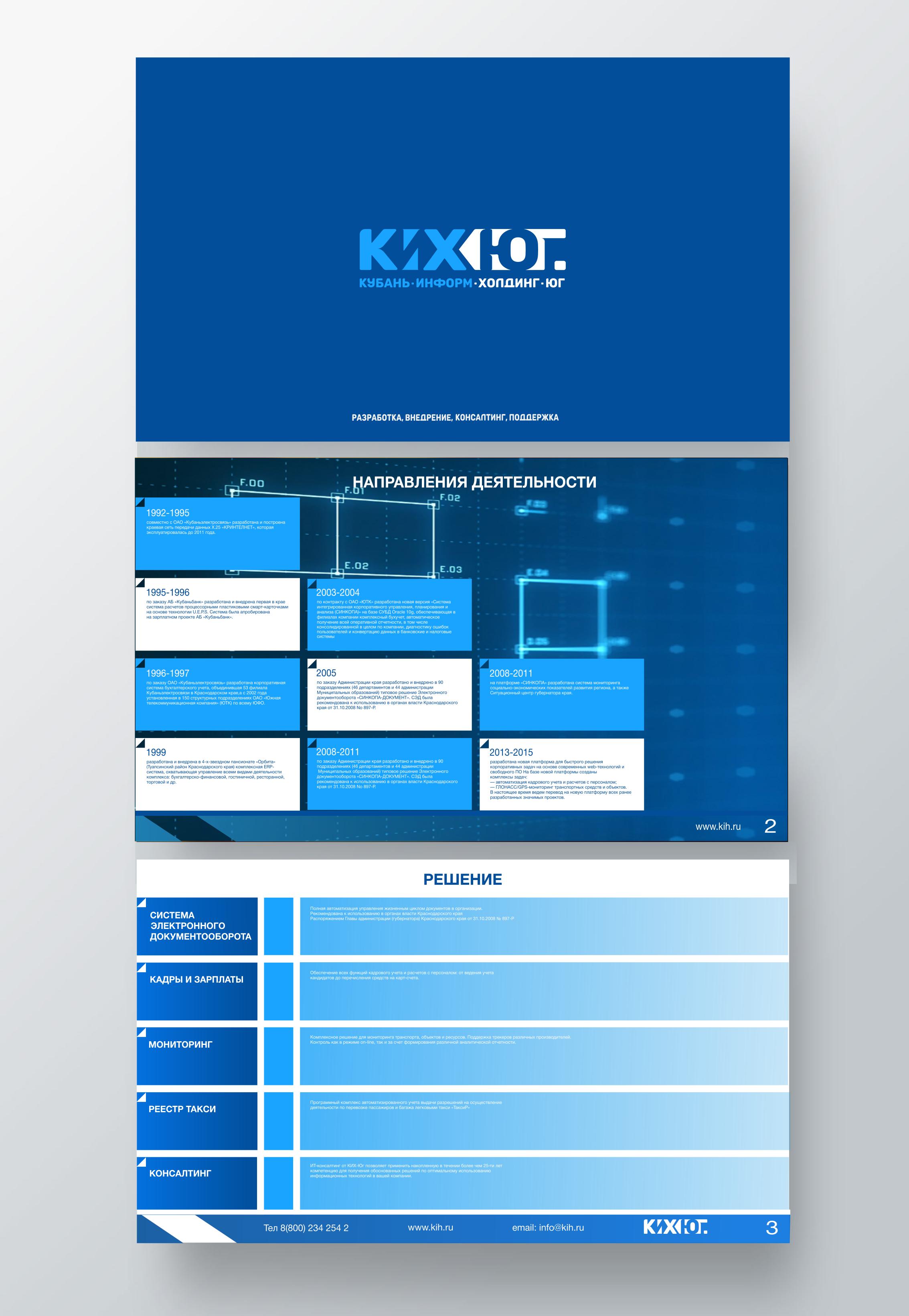 Разработка логотипа и Презентация шаблона КИХ- ЮГ