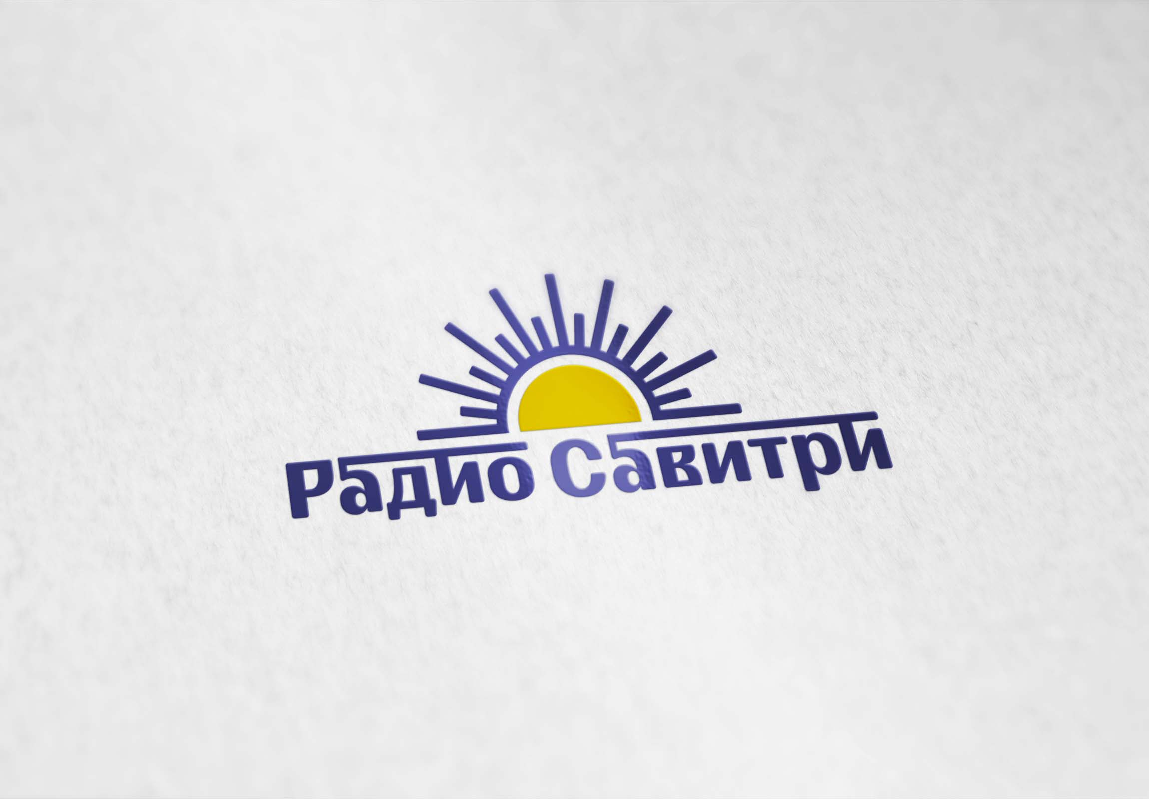Радио Савитри (кандидат)