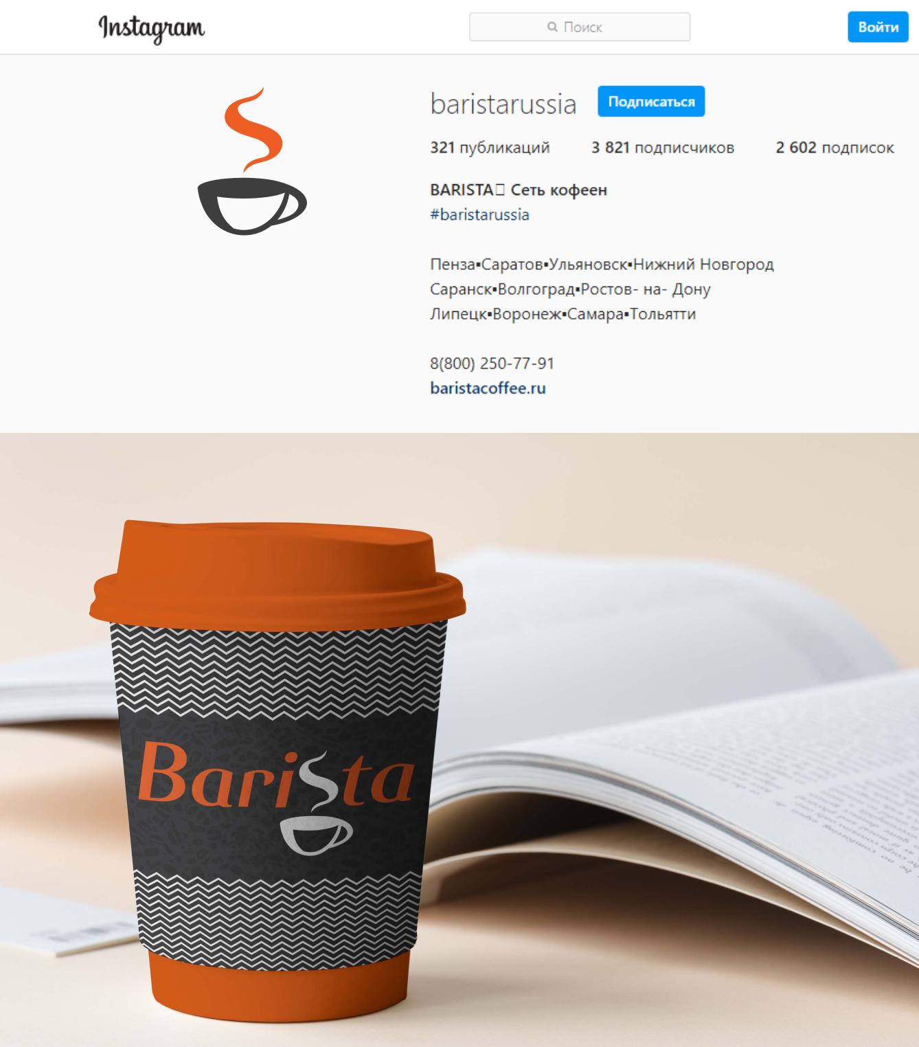 Ребрендинг логотипа сети кофеен фото f_1515e7d03a272e20.png