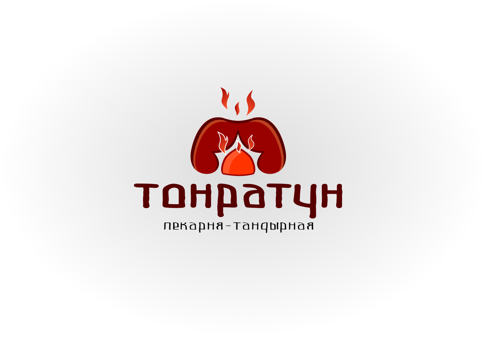 Логотип для Пекарни-Тандырной  фото f_2105d9227e9ae8fc.png