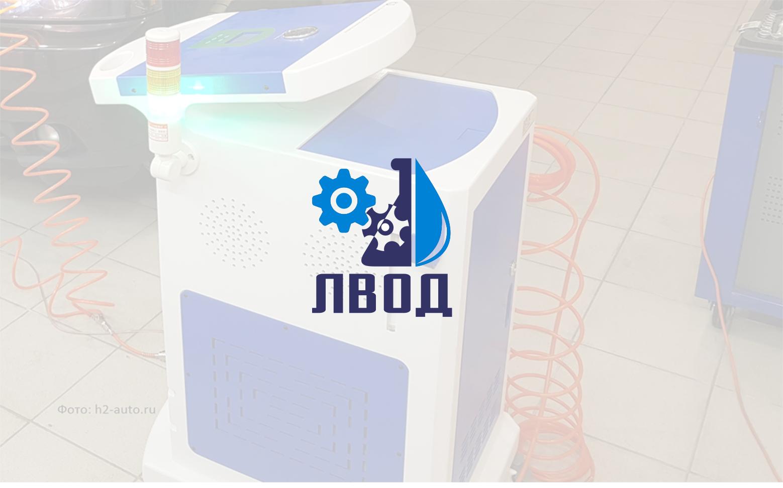 """Разработка фирменного стиля для """"Лаборатории водородной очис фото f_2665dc18d06af441.png"""
