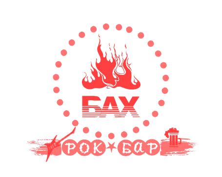 """Разработать логотип и вывеску рок-бару """"Бах"""" фото f_32159b45012d2d1a.png"""