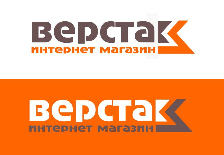 Логотип магазина бензо, электро, ручного инструмента фото f_3265a146c7b37fd0.png
