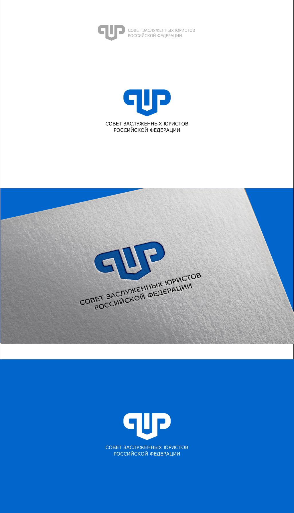 Разработка логотипа Совета (Клуба) заслуженных юристов Российской Федерации фото f_3675e403ff78cc73.png